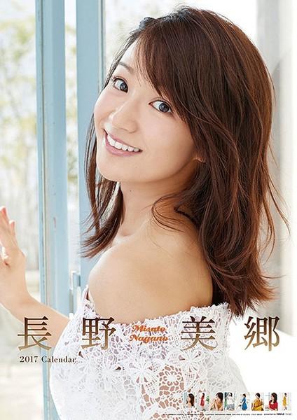 長野美郷 2017年カレンダー