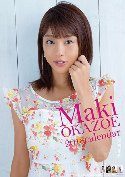 岡副麻希 2018年カレンダー