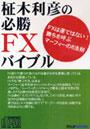 CD 柾木利彦の必勝FXバイブル