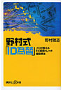 野村式「ID為替」 プロが教えるFX短期トレード超投資法