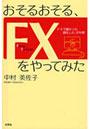 おそるおそる、FXをやってみた FXで儲かった、損をした、半年間