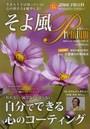 そよ風Premium vol.3
