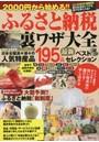 2000円から始める!!ふるさと納税裏ワザ大全 最新195品ベストセレクション