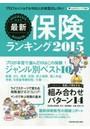最新保険ランキング 2015