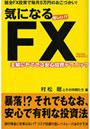 気になるFX 怪しい!? 主婦にもできる安心投資テクニック 健全FX投資で毎月5万円のおこづかい!