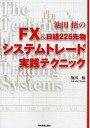 池田悟のFX&日経225先物システムトレード実践テクニック
