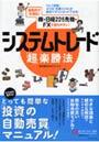システムトレード「超」楽勝法 ウェブ連動!3つの「売買モデル」が無料でダウンロードできる!