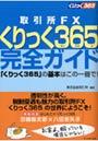 取引所FXくりっく365完全ガイド 「くりっく365」の基本はこの一冊で!