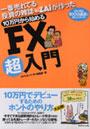 一番売れてる投資の雑誌ZAiが作った10万円から始めるFX超入門 初心者は1000通貨で安心スタート!