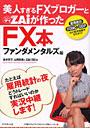 美人すぎるFXブロガーとZAiが作ったFX本 ファンダメンタルズ編