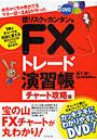 めちゃくちゃ売れてるマネー誌ZAiが作った低リスクでカンタンなFXトレード演習帳チャート攻略編