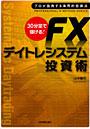 FXデイトレシステム投資術 30分足で儲ける!