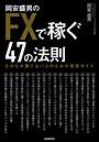 岡安盛男のFXで稼ぐ47の法則 なかなか勝てない人のための急所ガイド