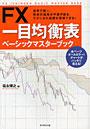FX一目均衡表ベーシックマスターブック 世界で唯一、将来の価格が予測可能なテクニカル指標を理解できる!