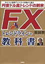 FXトレンドラインの教科書 カリスマ為替ディーラーが初めて語る円安ドル高トレンドの到来