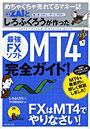 めちゃくちゃ売れてるマネー誌ZAiとしろふくろうが作った最強FXソフトMT4完全ガイド!