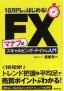 10万円からはじめる!マナブ式FXスキャルピング・デイトレ入門