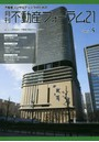 月刊不動産フォーラム21 2014年5月号