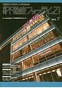 月刊不動産フォーラム21 2014年7月号