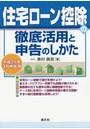 住宅ローン控除の徹底活用と申告のしかた 平成27年3月申告用