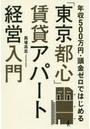 「東京都心」賃貸アパート経営入門 年収500万円・頭金ゼロではじめる