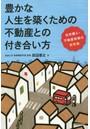 豊かな人生を築くための不動産との付き合い方 住宅購入・不動産投資の新常識