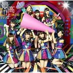 HKT48/最高かよ(TYPE-B)(DVD付)