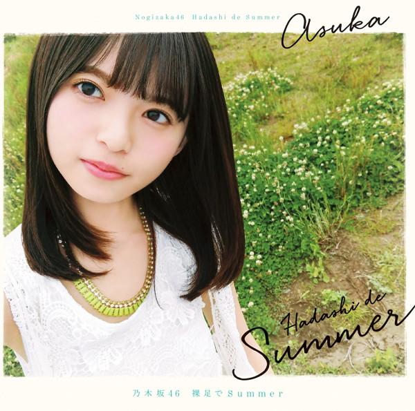 乃木坂46/裸足でSummer(Type-A)(DVD付)