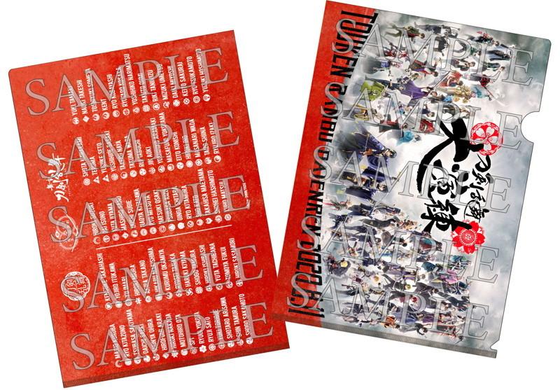 「刀剣乱舞-ONLINE-」五周年記念 「刀剣乱舞 大演練」 クリアファイル