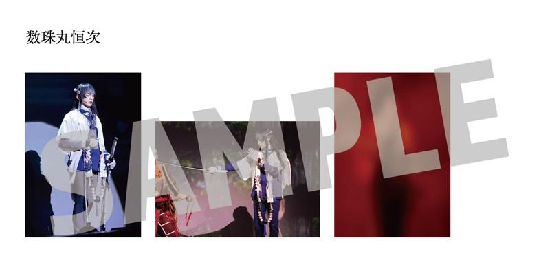 舞台『刀剣乱舞』无伝 夕紅の士-大坂夏の陣- 舞台写真ブロマイド(数珠丸恒次)