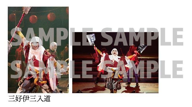 舞台『刀剣乱舞』无伝 夕紅の士-大坂夏の陣- 歴史上人物舞台写真ブロマイド(三好伊三入道)