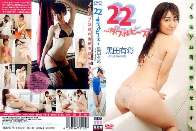 SYD-162 22~ダブルピース~ 黒田有彩