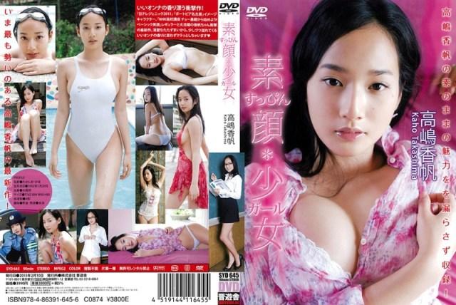 SYD-645 素顔少女*すっぴんガール 高嶋香帆