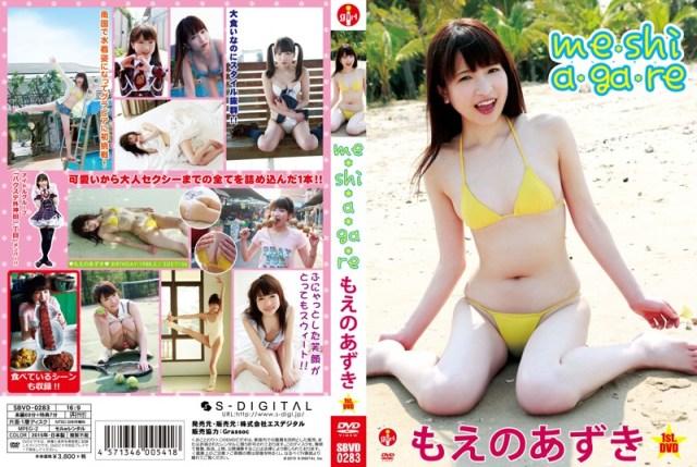 SBVD-0283 me・shi・a・ga・re もえのあずき