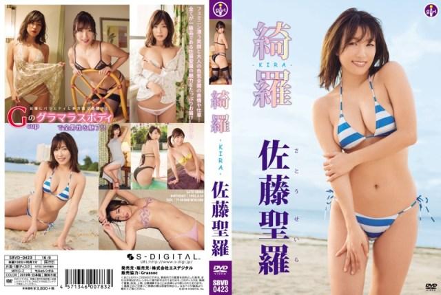 SBVD-0423 Seira Sato 佐藤聖羅 綺羅-KIRA-