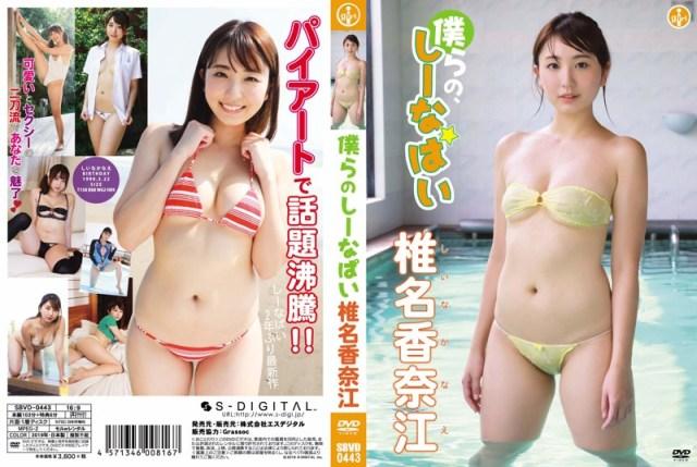 SBVD-0443 Kanae Shiina 椎名香奈江 僕らの、しーなぱい