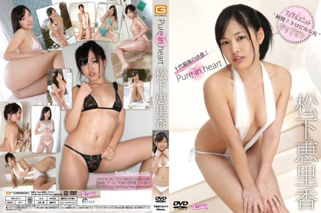 TRST-0171 Pure in heart 松下恵里香