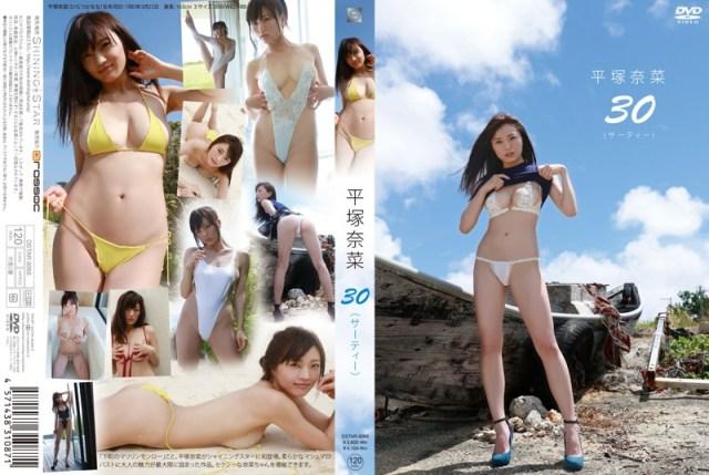 DSTAR-9066 30(サーティー)平塚奈菜
