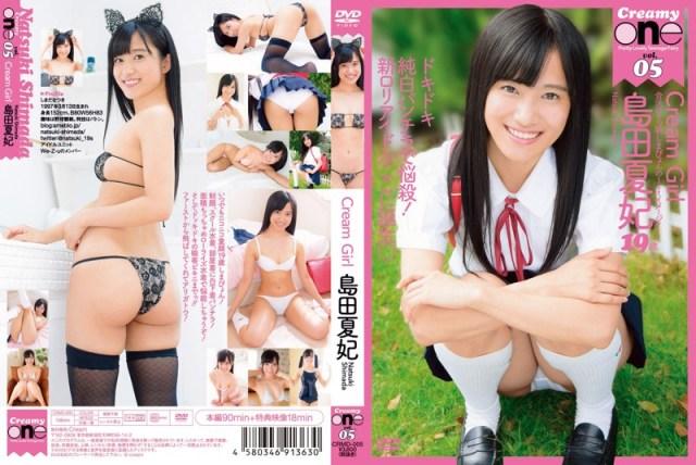 CRMD-005 Cream Girl 島田夏妃