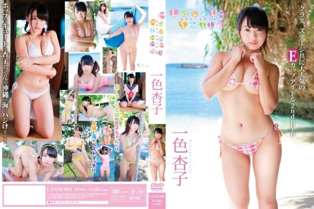 LOSM-001 Kyoko Isshiki 一色杏子 ラブリースマイル