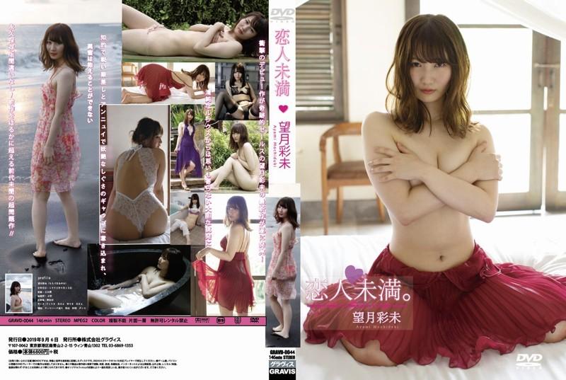 望月彩未 恋人未満 GRAVD-0044A [DVD]