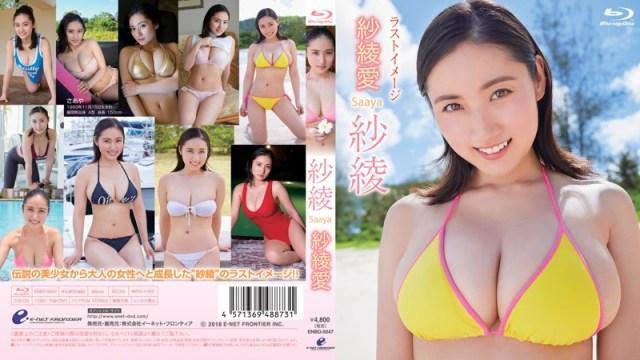 ENBD-5047 紗綾愛 紗綾