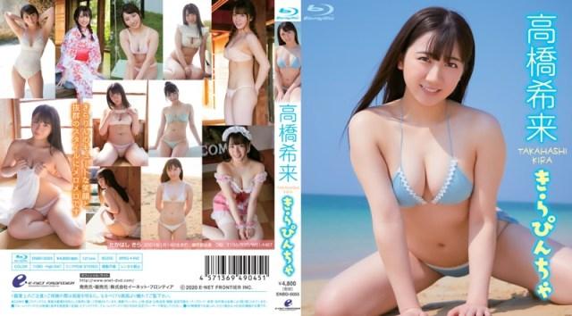 ENBD-5055 Kira Takahashi 高橋希来 Kirapincha きらぴんちゃ