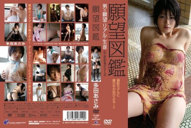 ENFD-5452 願望図鑑 多田あさみ