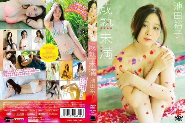 FORM-052 Yuko Ikeda 池田裕子 成熟未満