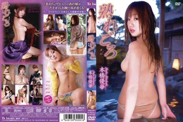 TRID-091 Yuuka Motohashi 本橋優華 熟れごろ