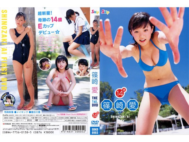 SBKD-0003 篠崎愛