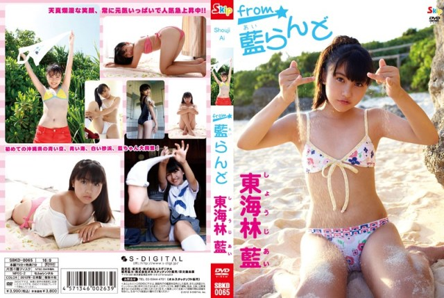 SBKD-0065 AI Shouji 東海林藍 from 藍