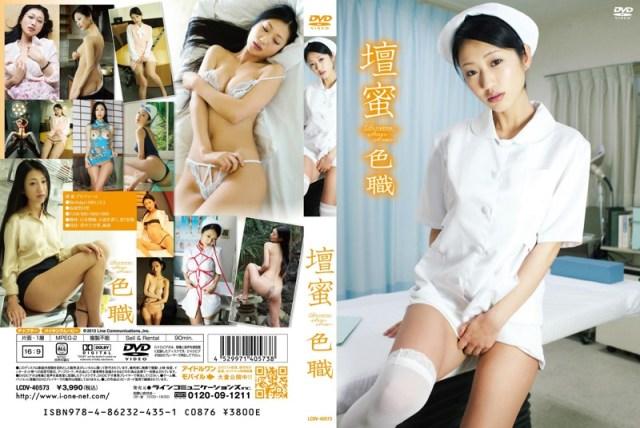 LCDV-40573 Dan Mitsu 壇蜜 色職-SHIKI-SYOKU
