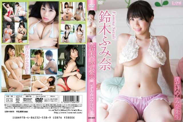LCBD-00675 僕だけのふみ奈先生 鈴木ふみ奈